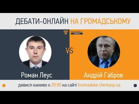 Дебати-онлайн. Андрій Габров - Роман Леус