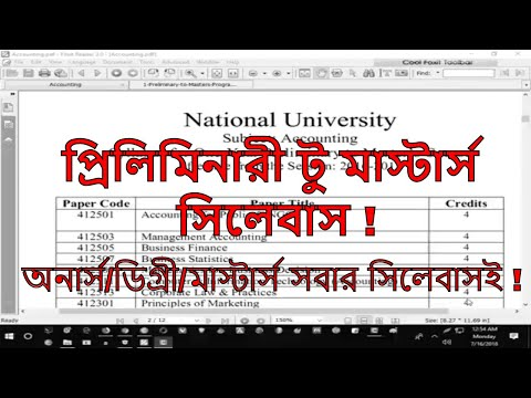 How To Download Preliminary To Masters Syllabus (Session: 2016-17) All Subject, Nu Syllabus
