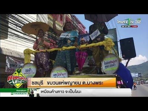 ชลบุรี ขบวนแห่พญายม ต.บางพระ  | 19-04-61 | ตะลอนข่าวเช้านี้