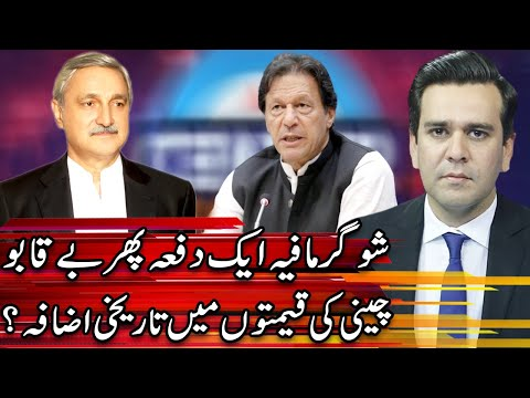 Center Stage With Rehman Azhar | 9 January 2021 | Express News | IG1I