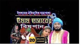 Video ইমাম হাসানের বিষ পান  যাত্রা পালা / Emam Hasaner Bish Pan Jatra Pala / Bulbul Audio Center MP3, 3GP, MP4, WEBM, AVI, FLV Agustus 2018