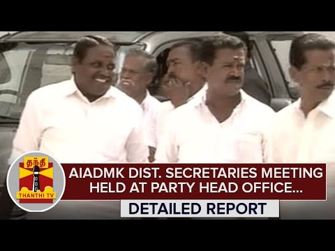 Detailed-Report--AIADMK-District-Secretaries-Meeting-held-at-Party-Head-Office--Thanthi-TV