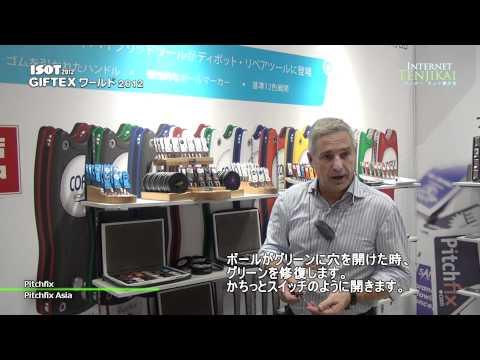 ノベルティ用ゴルフツール Pitchfix - Pitchfix Asia