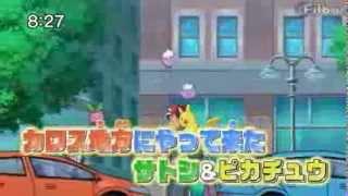 Pokémon Smash 18/08/2013 - Trailer Anime Pokémon: XY