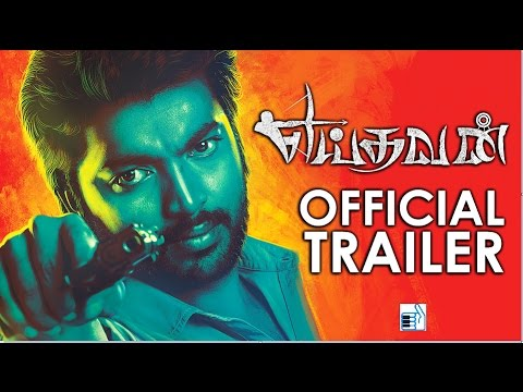 YEIDHAVAN Movie OFFICIAL TEASER | Kalaiyarasan | Satna Titus | Vela.Ramamoorthy