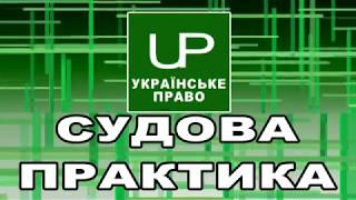 Судова практика. Українське право. Випуск від 2018-07-19