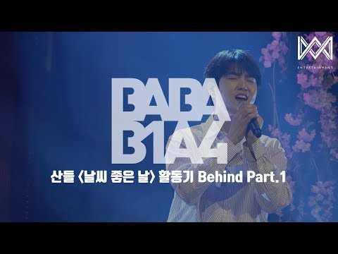 [BABA B1A4 4] EP.5 산들 '날씨 좋은 날' 활동기 Behind Part.1