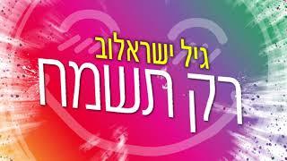 הזמר גיל ישראלוב רק תשמח