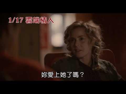 2014 1 17 雲端情人 莎曼珊篇