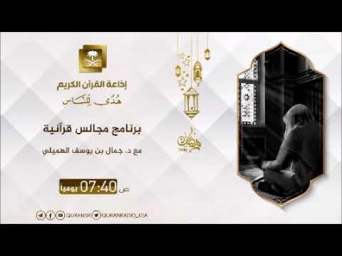 [09]برنامج مجالس قرآنية