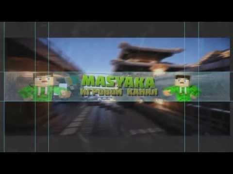 Спид баннер(speed banner) Для Masyaka #1