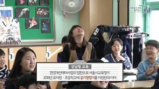 2019 주요 역점 사업_강남형 교육