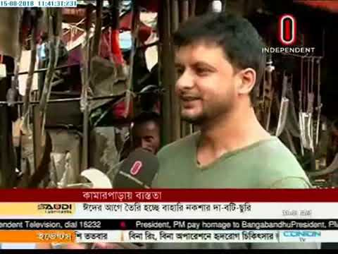 Blacksmiths turns busy with ensuing Qurbani Eid (15-08-2018)