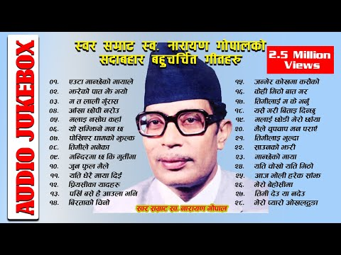 Narayan Gopal Songs Collection Audio Jukebox | Best Songs Narayan Gopal | Hit Songs Narayan Gopal