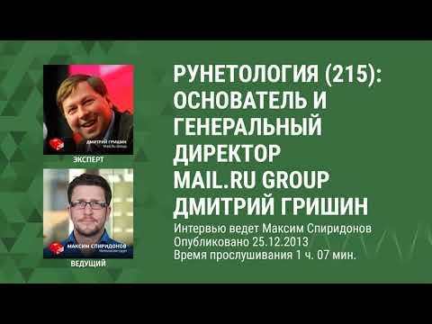 Рунетология (215): Дмитрий Гришин, основатель и генеральный директор Mail.ru Group (видео)