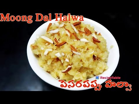 Moong Dal Halwa Pesarapappu Halwa Preparation