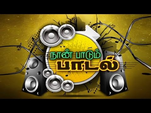 Naan-Paadum-Paadal--Team-Performance-Patriotic-Songs--Independence-day-Special-Kalaignar-TV