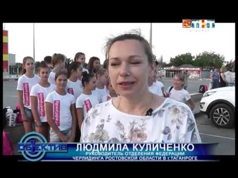 ТНТ Таганрог — о команде «Флеш»: черлидеры уехали!