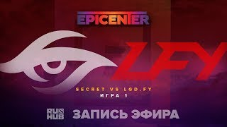 Secret vs LGD.FY, EPICENTER 2017, game 1 [Maelstorm, LightOfHeaven]