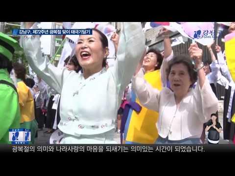 2017년 8월 둘째주 강남구 종합뉴스