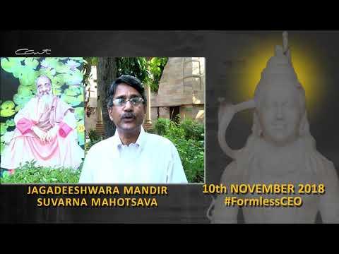 Jagadeeshwara Mandir Suvarna Mahotsava - R. Nandakishore COO Chinmaya Mission Mumbai