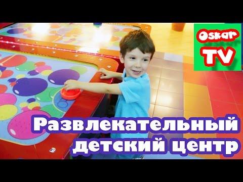 VLOG развлекательный центр для детей Fun City Фан Сити СПб kid's entertainment center happy time (видео)