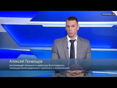 Алексей Почепцов, исполняющий обязанности директора Волгоградского техникума железнодорожного транспорта и коммуникаций