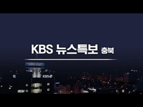 """[LIVE] '코로나19' 2명 추가 확진 """"충청북도 공식브리핑"""" KBS 충북 뉴스특보 11:20 20200905"""