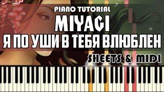 Miyagi - Я по уши в тебя влюблен | Piano Tutorial + Ноты & MIDI