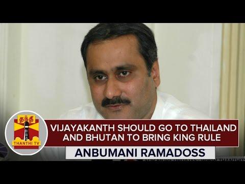 Vijayakanth-should-go-to-Thailand-Bhutan-to-bring-King-Rule--Anbumani-Ramadoss-attacks-DMDK-Chief-24-02-2016