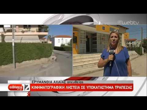 Ερυμάνθια Αχαΐας: Κινηματογραφική ληστεία σε υποκατάστημα τράπεζας | 30/08/2019 | ΕΡΤ