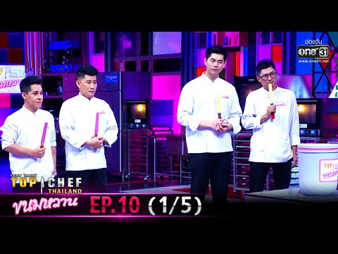 TOP CHEF THAILAND ขนมหวาน | EP.10 (1/5) | 2 พ.ค. 63 | one31