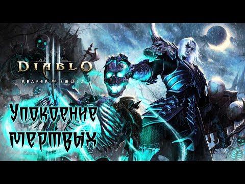 Diablo III: Reaper of Souls - Обзор игр - Первый взгляд | Упокоение мертвых