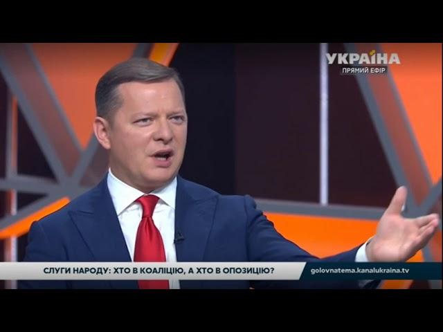 Кожному українцю буде цікаво побачити Ляшка головою Верховної Ради