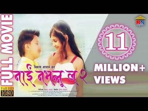 FULL HD - Nai na bhannu la 2 Full Movie FULL HD Nepali Full Movie Starting: Anuvab Regmi,Suyagi Bhattaria,Suraj Singh Thakuri,Priyanka Karki,Saroj Khanal,Sitaram Katte...