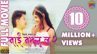 Video Nai Nabhannu la 2 | नाई नभन्नु ल २ |  Full Movie |  FULL HD MP3, 3GP, MP4, WEBM, AVI, FLV Oktober 2018