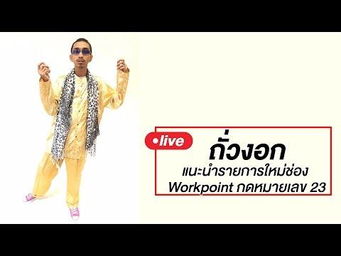 Live by ถั่วงอก | แนะนำรายการใหม่ช่อง Workpoint กดหมายเลข 23