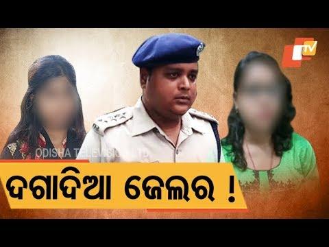 Video Bhadrak jailor in soup over multiple alleged illicit relationships download in MP3, 3GP, MP4, WEBM, AVI, FLV January 2017