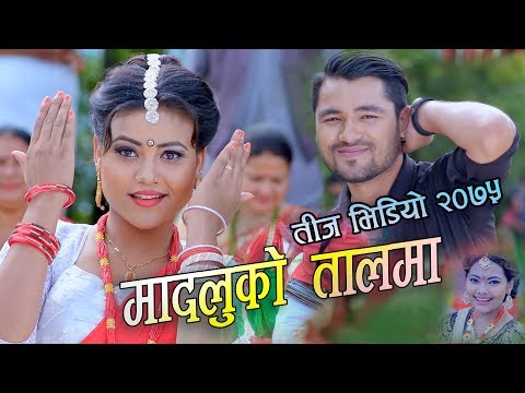 (NEW NEPALI TEEJ SONG 2075/2018Madalu Ko ..6 min 11 sec)