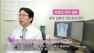 심장판막질환의 원인  미리보기
