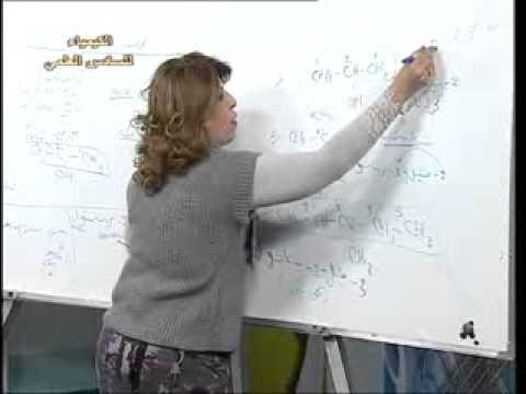 27 كيمياء سادس علمي-الفصل السابع-الكيمياء  العضوية- الكحولات