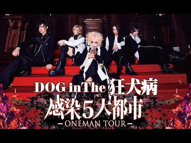 DOG inThe狂犬病 感染5大都市 -ONEMAN TOUR-