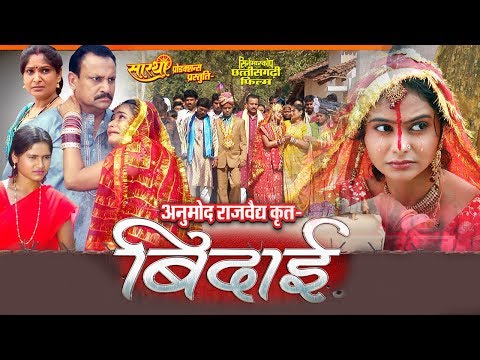 Bidai Scene | Movie - बिदाई - Bidai | Movie Clip | Cg Film