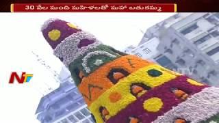 30,000 Women to Participate in Maha Bathukamma Celebrations at LB Stadium || Hyderabad