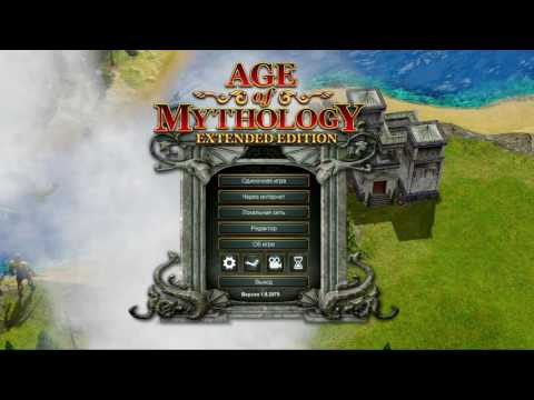 Тряхнем стариной#3 Age of Mythology.