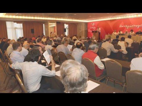 Ξεκίνησε η σύνοδος της Κεντρικής Επιτροπής του ΣΥΡΙΖΑ