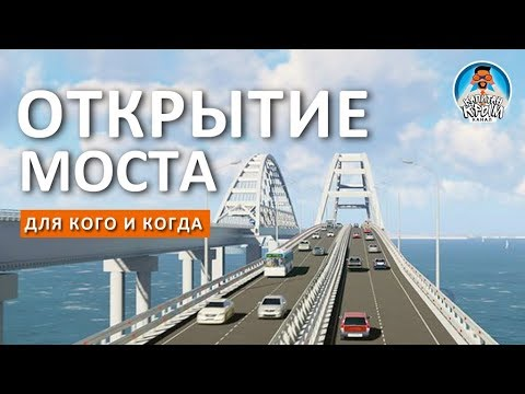 Есть подробности о том какой транспорт будет допущен к движению по Крымскому мосту в первую очередь. Кого...