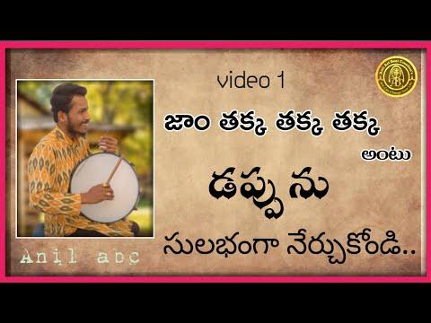 How to learn dappu   dappu basic lesson 1  #anildappubeats 