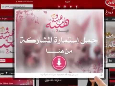 لف هنية و هنية 2015 : كن أنت الفائز بعرس ألف ليلة و ليلة
