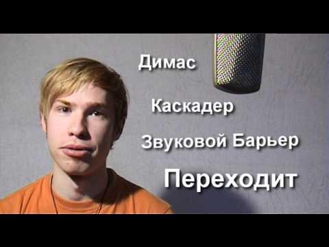 This is Хорошо - Звуковой БарьЁр ;]